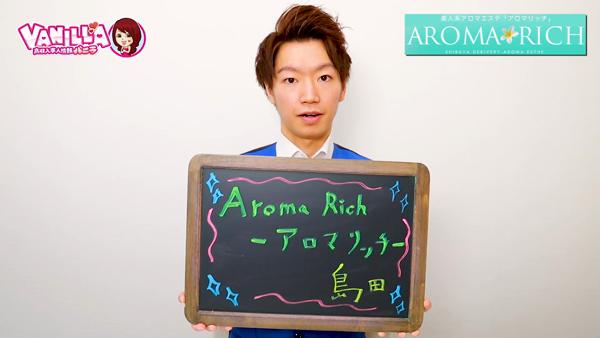 Aroma Rich-アロマリッチ-のバニキシャ(スタッフ)動画