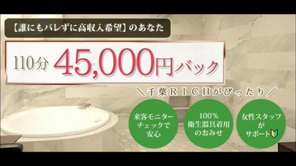 THE RICHのお仕事解説動画