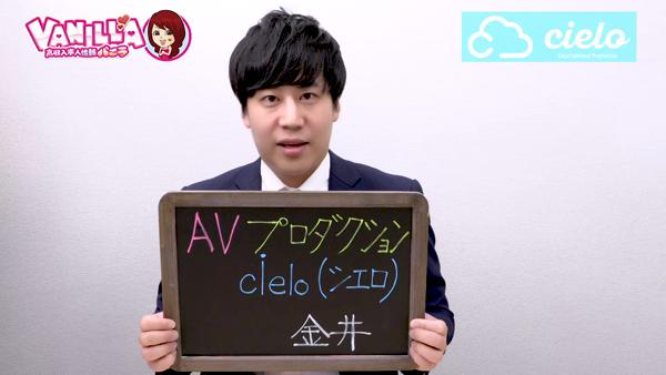 AVプロダクションCielo(シエロ)梅田のバニキシャ(スタッフ)動画