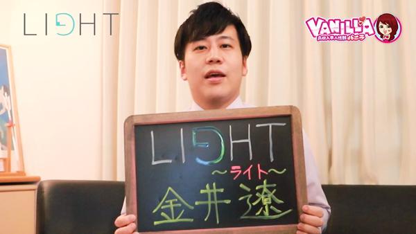 LIGHT~ライト~のスタッフによるお仕事紹介動画