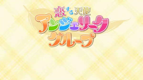 新横浜リング4C(アンジェリークグループ)のお仕事解説動画