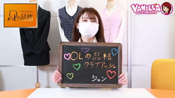 OLの品格 クラブアッシュに在籍する女の子のお仕事紹介動画