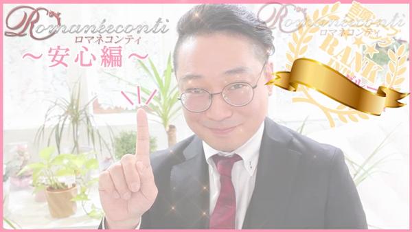 ロマネコンティのお仕事解説動画