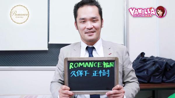 ROMANCE福岡のバニキシャ(スタッフ)動画