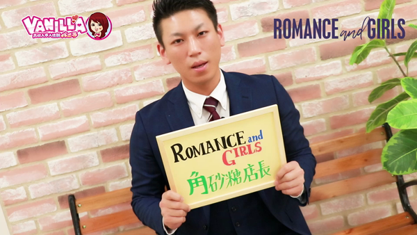 ROMANCE and GIRLSのバニキシャ(スタッフ)動画