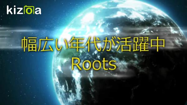 Roots(ルーツ)の求人動画