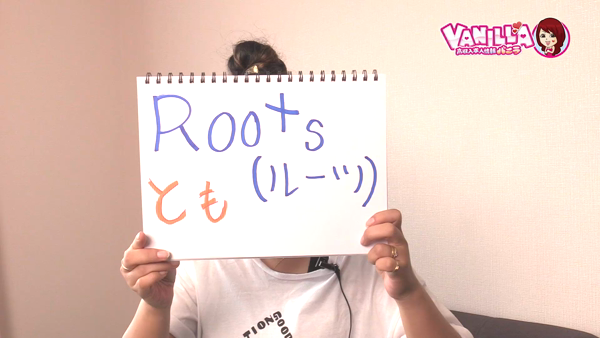 Roots(ルーツ)のバニキシャ(スタッフ)動画