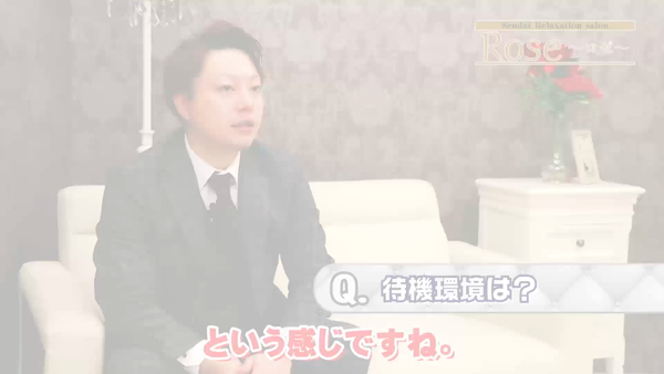 Rose~ロゼ~のお仕事解説動画