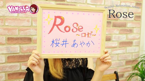 Rose~ロゼ~に在籍する女の子のお仕事紹介動画