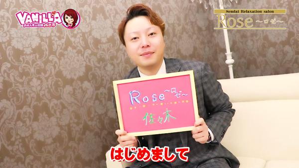 Rose~ロゼ~のスタッフによるお仕事紹介動画