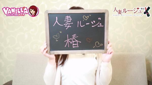 人妻ルージュ堺店のバニキシャ(女の子)動画