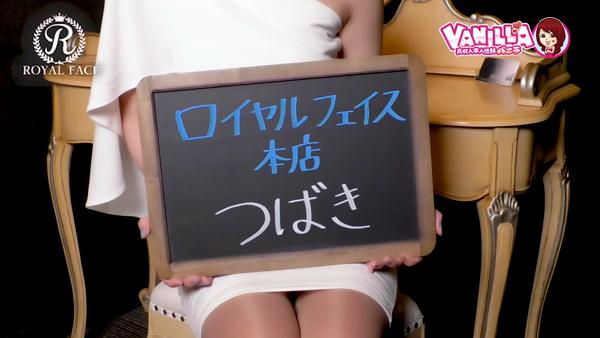 ROYAL FACEのバニキシャ(女の子)動画