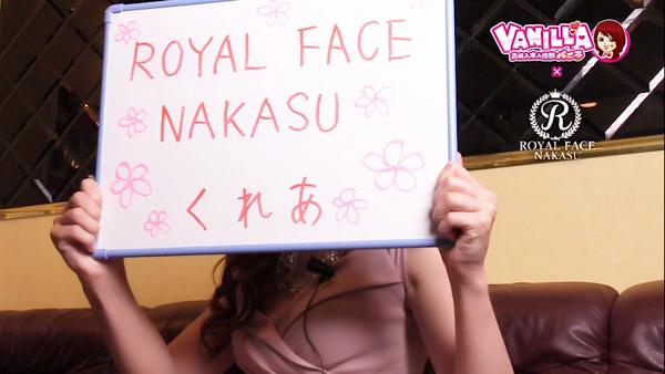 ROYAL FACE NAKASUのバニキシャ(女の子)動画