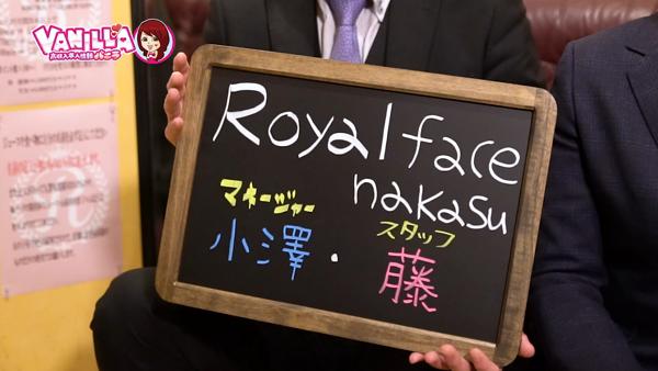 ROYAL FACE NAKASUのバニキシャ(スタッフ)動画