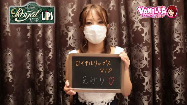 Royal LIPS VIP(ロイヤルリップスビップ)に在籍する女の子のお仕事紹介動画