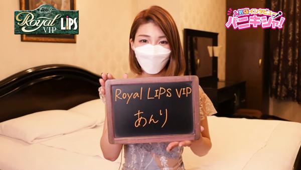Royal LIPS VIP(ロイヤルリップスVIP)に在籍する女の子のお仕事紹介動画
