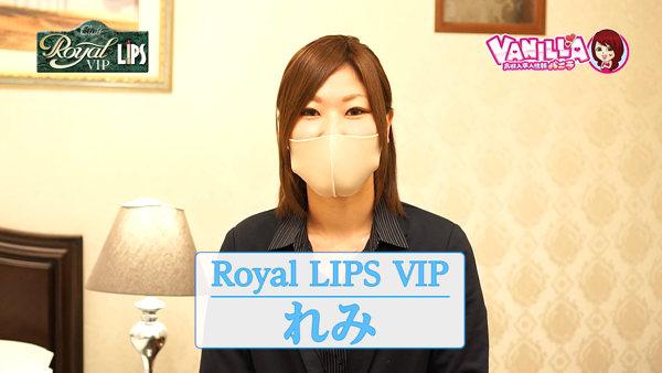 Royal LIPS VIP(ロイヤルリップスVIP)のスタッフによるお仕事紹介動画