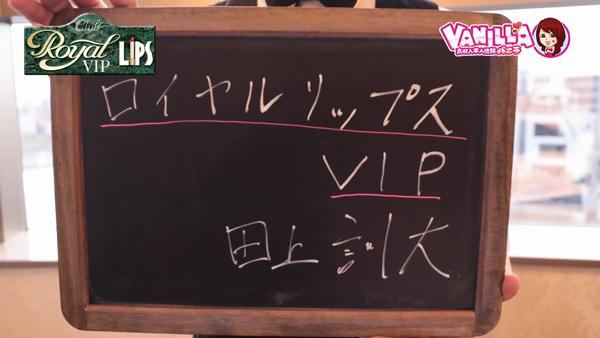 Royal LIPS VIP(ロイヤルリップスビップ)のスタッフによるお仕事紹介動画
