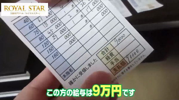 ROYAL STARのお仕事解説動画