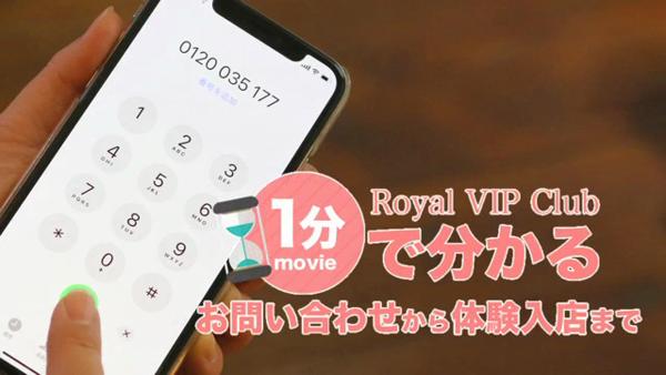 ロイヤルVIP倶楽部のお仕事解説動画