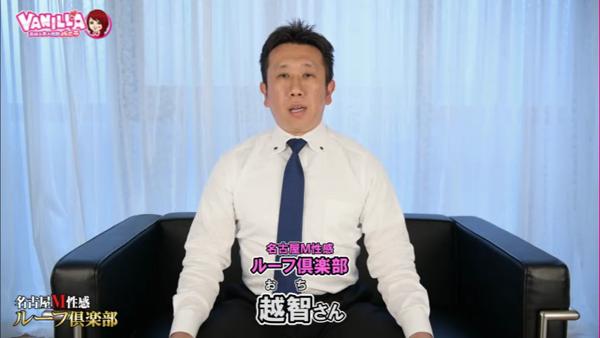 名古屋 ルーフ倶楽部のバニキシャ(スタッフ)動画