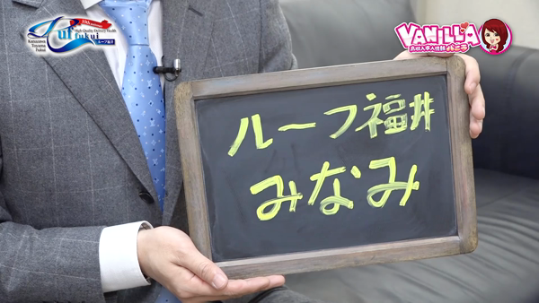ルーフ福井のスタッフによるお仕事紹介動画