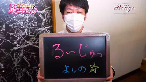 るーじゅっのスタッフによるお仕事紹介動画