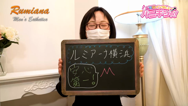 ルミアーナ横浜の求人動画