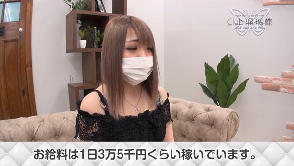 Club 瑠璃蝶のお仕事解説動画
