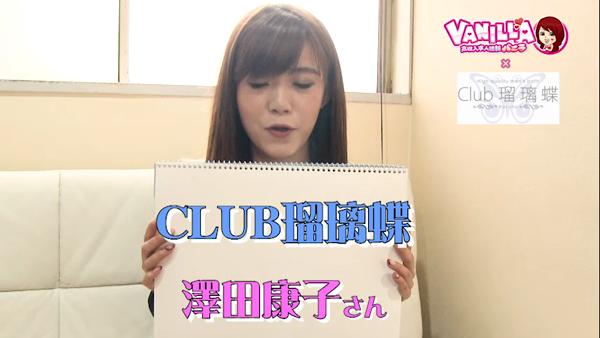 Club 瑠璃蝶のバニキシャ(スタッフ)動画
