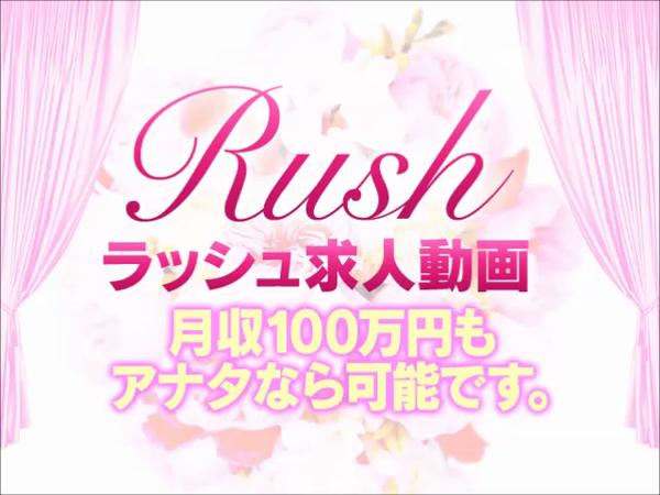 RUSH(RUSH ラッシュ グループ)のお仕事解説動画