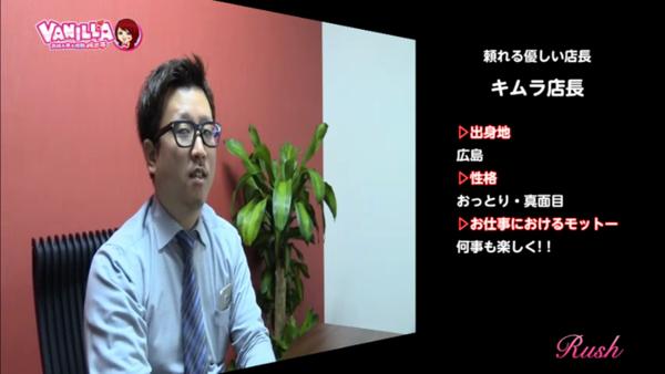 RUSH(RUSH ラッシュ グループ)のスタッフによるお仕事紹介動画