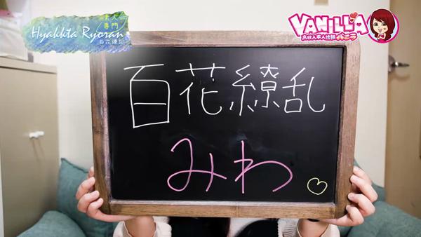 百花繚乱(百花繚乱グループ)に在籍する女の子のお仕事紹介動画