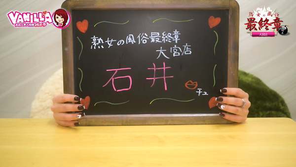 熟女の風俗最終章 大宮店に在籍する女の子のお仕事紹介動画