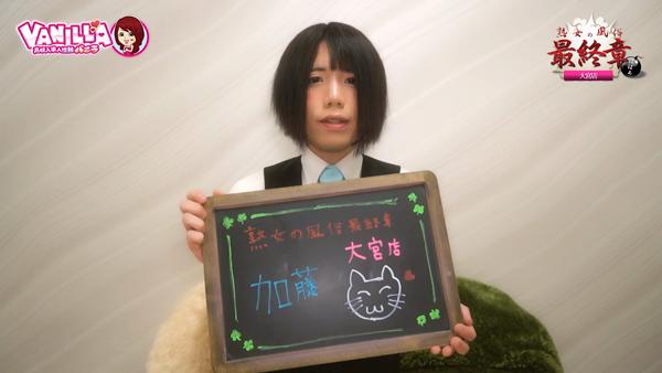 熟女の風俗最終章 大宮店のスタッフによるお仕事紹介動画