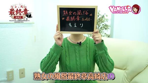 熟女の風俗最終章 高崎店に在籍する女の子のお仕事紹介動画