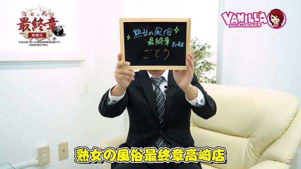 熟女の風俗最終章 高崎店のスタッフによるお仕事紹介動画