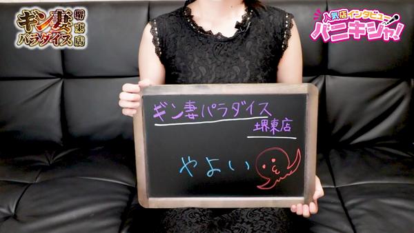 ギン妻パラダイス 堺東店に在籍する女の子のお仕事紹介動画