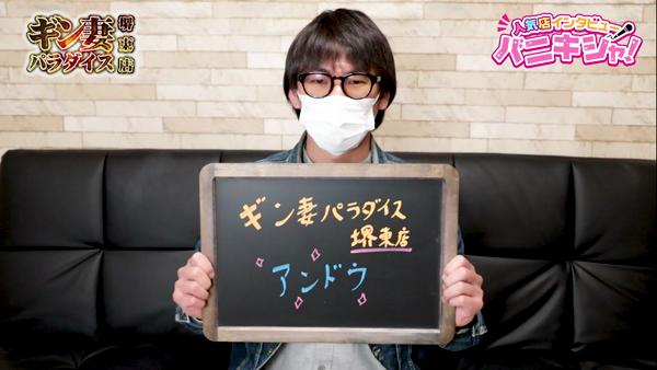 ギン妻パラダイス 堺東店のスタッフによるお仕事紹介動画