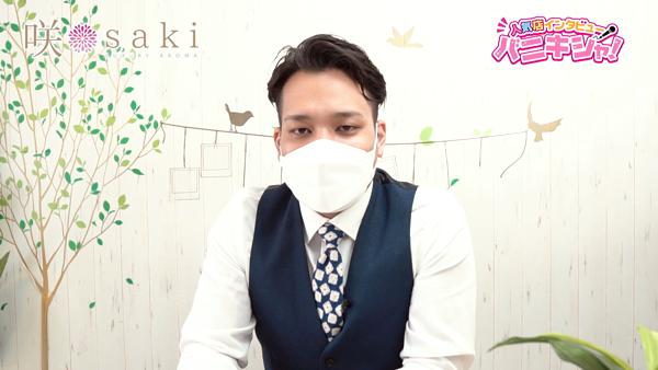 luxury aroma 咲のスタッフによるお仕事紹介動画