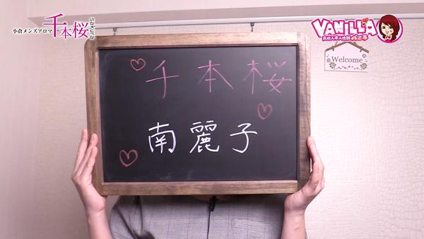 メンズアロマ千本桜のバニキシャ(女の子)動画