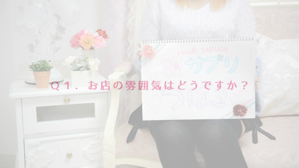 晴れのちさくら 姫サプリ・妻サプリのお仕事解説動画