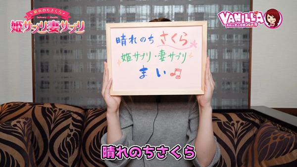 晴れのちさくら 姫サプリ・妻サプリに在籍する女の子のお仕事紹介動画