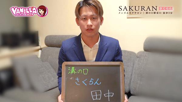 溝の口 日本人エステ さくらんのスタッフによるお仕事紹介動画