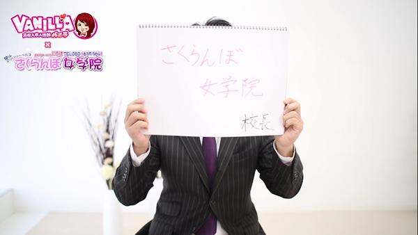 さくらんぼ女学院のバニキシャ(スタッフ)動画