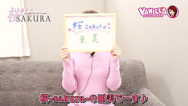 桜sakuraのバニキシャ(女の子)動画