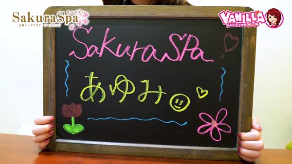 SakuraSpaに在籍する女の子のお仕事紹介動画
