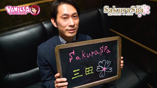 SakuraSpaのスタッフによるお仕事紹介動画