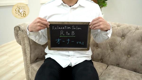 RelaxationSalon R to Bのお仕事解説動画
