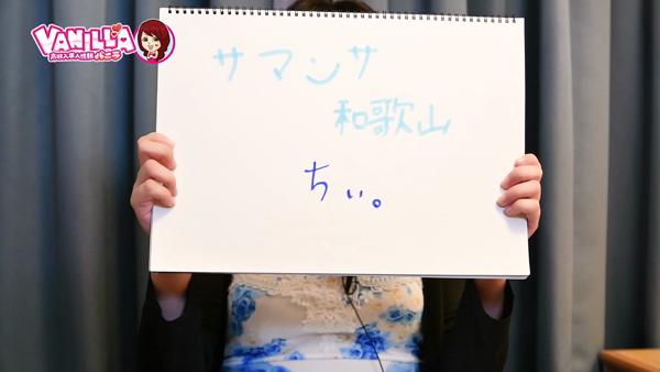 サマンサ和歌山に在籍する女の子のお仕事紹介動画